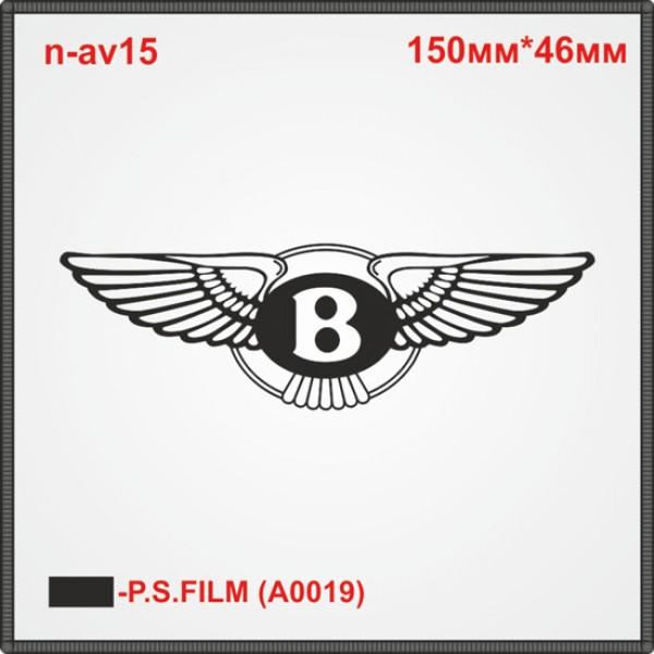 """Термонаклейка """"Bentley"""" (20шт/л)."""