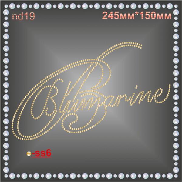 """Надпись из страз """"Blumarine"""" (2шт/л)."""