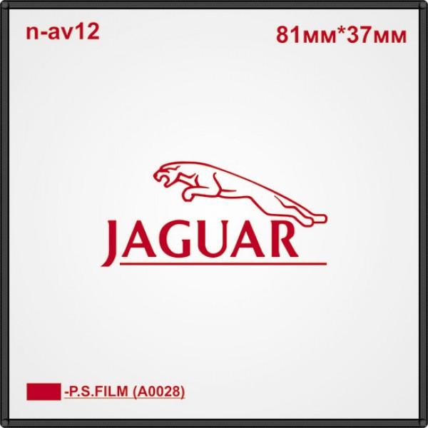 """Термонаклейка """"Jaguar"""" (60шт/л)."""