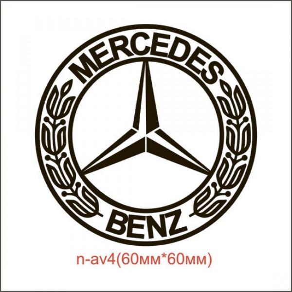 """Термонаклейка """"Mercedes-benz"""" (24шт/л)."""