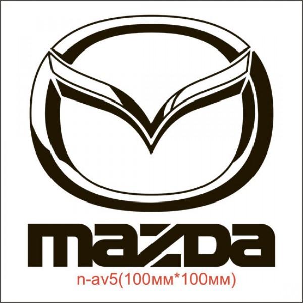 "Термонаклейка ""Mazda"" (15шт/л.)."