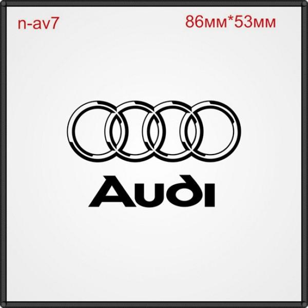 """Термонаклейка """"Audi"""" (42шт/л)."""