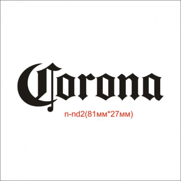 """Термонаклейка """"Corona"""" (60шт/л)."""