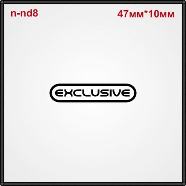 "Термонаклейка ""Exclusive"" (150шт/л)."