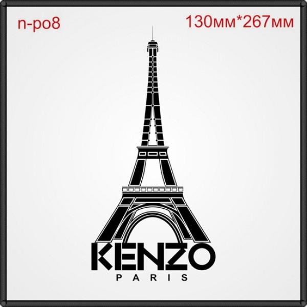 "Термонаклейка ""Kenzo paris"" (6шт/л)."