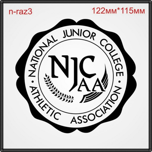 "Термонаклейка ""National junior college athletic association"" (12шт/л)."