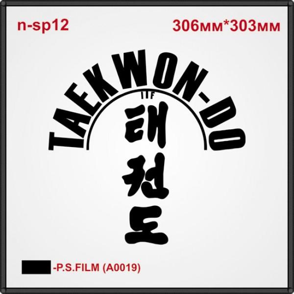 "Термонаклейка ""Taekwon-do"" (2шт/л)."
