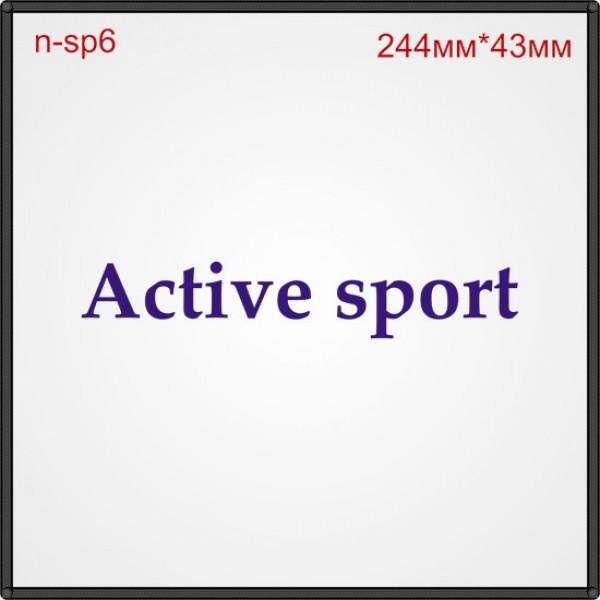 """Термонаклейка """"Active sport"""" (20шт/л)."""