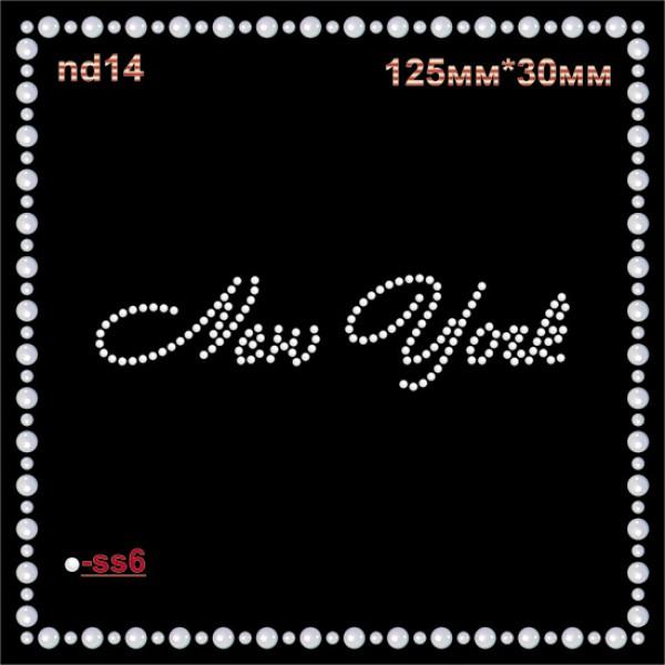 Надпись из страз «New York» (10шт/л).