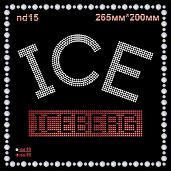Надпись из страз «Iceberg» (1шт/л).