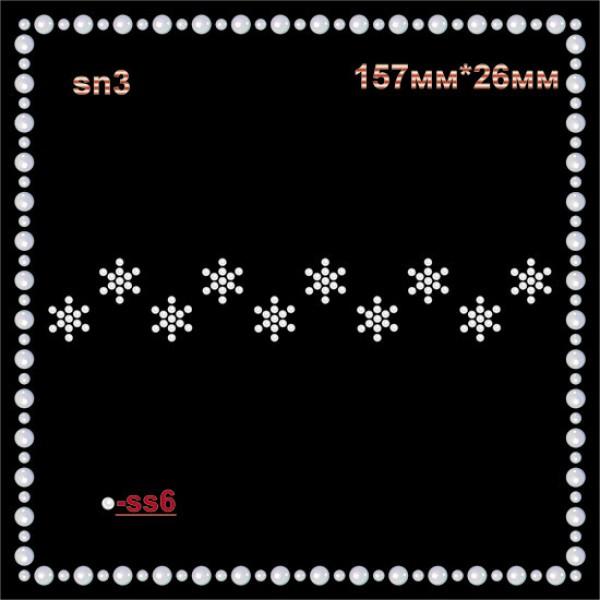 Снежинки из страз (12шт/л).